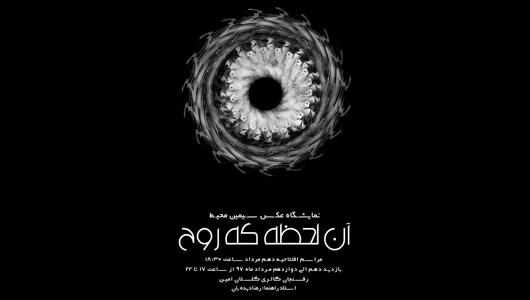 برپایی نمایشگاه عکس «آن لحظه که روح» در رفسنجان