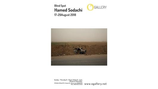 نمایشگاه حامد سوداچی با عنوان «نقطه کور»