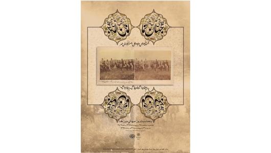 نمایشگاه عکس تاریخی «نگاهی به عکسهای جهان نما» در عکسخانه شهر