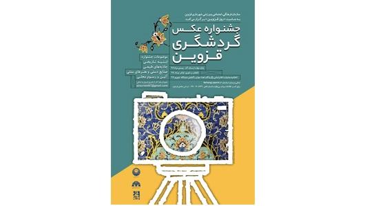 فراخوان جشنواره عکس گردشگری قزوین