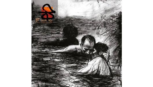 انتشار پنجاه و سومین شماره حرفه هنرمند