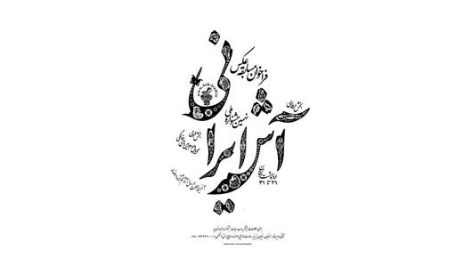 فراخوان مسابقه عکس نهمین جشنواره ملی آش ایرانی