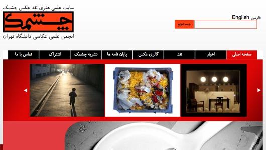 کسب عنوان نشریه و سایت برتر جشنواره حرکت توسط «چشمک»
