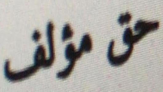کپیرایت در ایران به زبان ساده(۶)