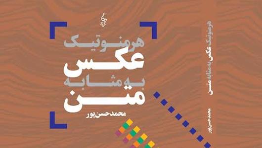 انتشار کتاب هرمنوتیک عکس به مثابه متن