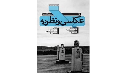 چاپ کتاب «عکاسی و نظریه» به قلم مهدی مقیمنژاد