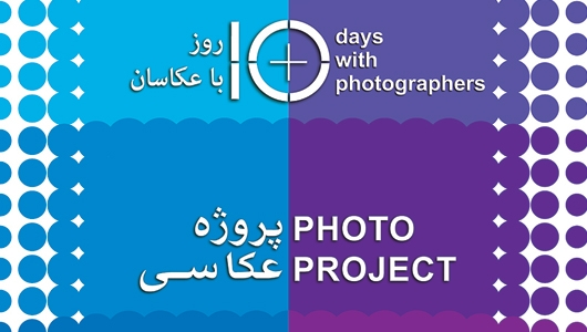 http://akskhaneh.com/library/cache/library/uploads/news/photo-project-10-days-with-photographers-khanehonarmandan_530_300_c1.jpg