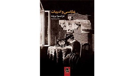 انتشار کتاب «عکاسى و ادبیات»
